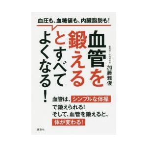 本 ISBN:9784065174036 加藤雅俊/著 出版社:講談社 出版年月:2019年10月 ...