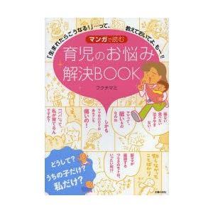 本 ISBN:9784072900505 フクチマミ/著 出版社:主婦の友社 出版年月:2014年0...