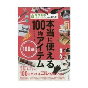 タスカジさんが選んだ本当に使える100均アイテム100選