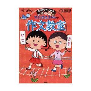 本 ISBN:9784083140396 貝田桃子/著 さくらももこ/キャラクター原作 出版社:集英...