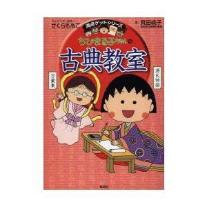 本 ISBN:9784083140594 さくらももこ/キャラクター原作 貝田桃子/著 出版社:集英...