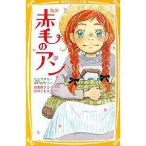 本 ISBN:9784083210105 モンゴメリ/作 木村由利子/訳 羽海野チカ/絵 おのともえ...