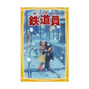 鉄道員(ぽっぽや)|guruguru