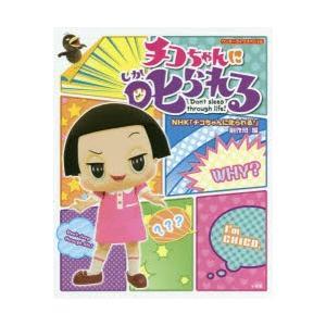 本[ムック] ISBN:9784091066206 NHK「チコちゃんに叱られる!」制作班/編 出版...