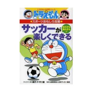 本 ISBN:9784092538573 藤子・F・不二雄/キャラクター原作 日本サッカー協会/監修...
