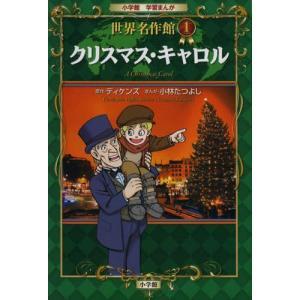 本 ISBN:9784092703018 ディケンズ/原作 小林たつよし/まんが 出版社:小学館 出...
