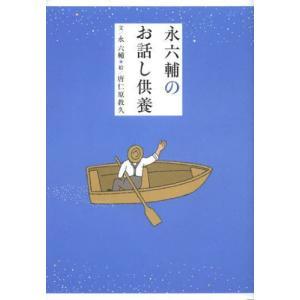 本 ISBN:9784093882750 永六輔/文 出版社:小学館 出版年月:2012年12月 サ...
