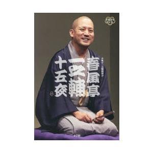 DVD BOOK 春風亭一之輔 十五夜