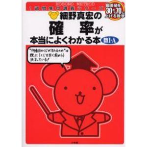 本 ISBN:9784098374069 細野真宏/著 出版社:小学館 出版年月:2003年09月 ...
