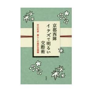 本 ISBN:9784103365518 京の町家暮らしの意匠会議/編 出版社:新潮社 出版年月:2...
