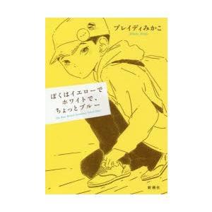 本 ISBN:9784103526810 ブレイディみかこ/著 出版社:新潮社 出版年月:2019年...