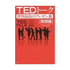 TEDトーク世界最高のプレゼン術 実践編