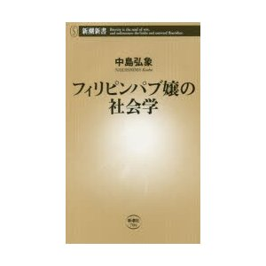 本 ISBN:9784106107047 中島弘象/著 出版社:新潮社 出版年月:2017年02月 ...