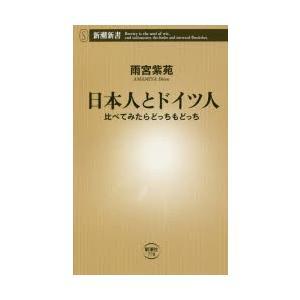 本 ISBN:9784106107788 雨宮紫苑/著 出版社:新潮社 出版年月:2018年08月 ...