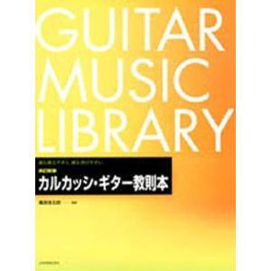 改訂新版 カルカッシ・ギター教本