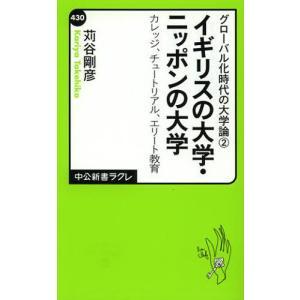 本 ISBN:9784121504302 苅谷剛彦/著 出版社:中央公論新社 出版年月:2012年1...
