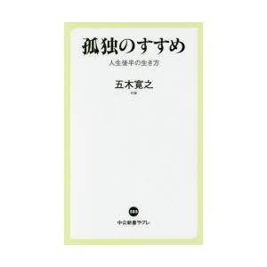 本 ISBN:9784121505859 五木寛之/著 出版社:中央公論新社 出版年月:2017年0...