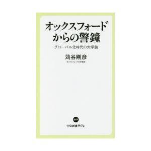 本 ISBN:9784121505873 苅谷剛彦/著 出版社:中央公論新社 出版年月:2017年0...