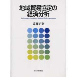 地域貿易協定の経済分析