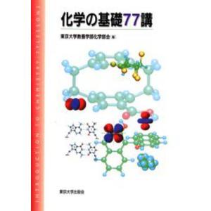 化学の基礎77講