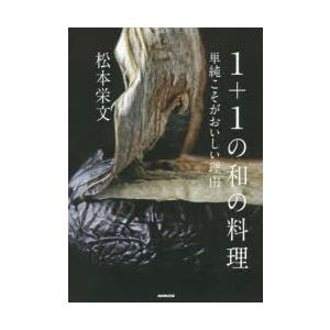 本 ISBN:9784140332931 松本栄文/著 出版社:NHK出版 出版年月:2015年12...