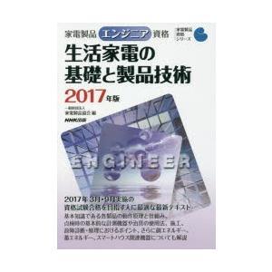 家電製品エンジニア資格生活家電の基礎と製品技術 2017年版