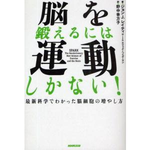 本 ISBN:9784140813539 ジョン J.レイティ/著 エリック・ヘイガーマン/著 野中...