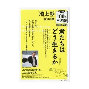 本 ISBN:9784140817650 池上彰/著 出版社:NHK出版 出版年月:2019年02月...