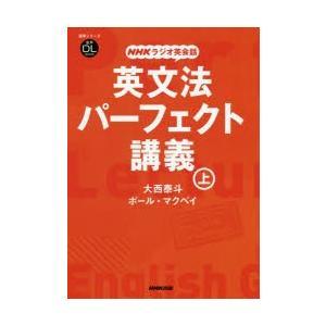 英文法パーフェクト講義 NHKラジオ英会話 上