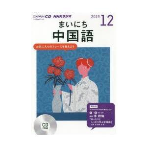 CD ラジオまいにち中国語 12月号