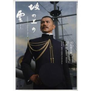 坂の上の雲 NHKスペシャルドラマ・ガイド 第2部|guruguru