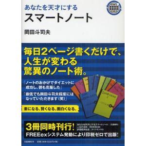 本 ISBN:9784163735702 岡田斗司夫/著 出版社:文藝春秋 出版年月:2011年02...