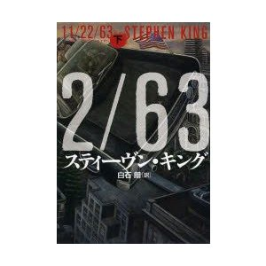 11/22/63 下|guruguru