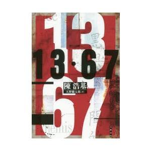 13・67|guruguru