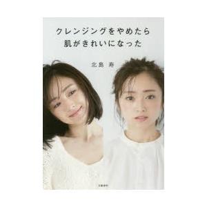 本 ISBN:9784163907178 北島寿/著 出版社:文藝春秋 出版年月:2017年09月 ...
