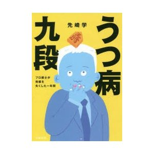 本 ISBN:9784163908939 先崎学/著 出版社:文藝春秋 出版年月:2018年07月 ...