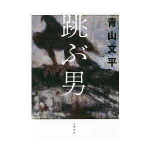 本 ISBN:9784163909509 青山文平/著 出版社:文藝春秋 出版年月:2019年01月...