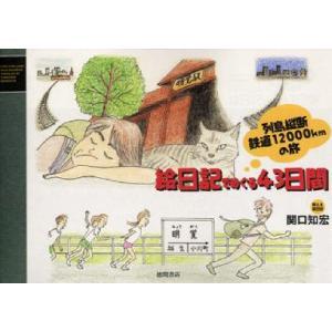 絵日記でめぐる43日間 列島縦断鉄道12000kmの旅 guruguru