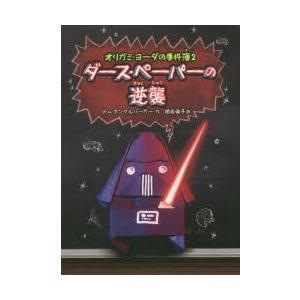 本 ISBN:9784198639655 トム・アングルバーガー/作 相良倫子/訳 出版社:徳間書店...