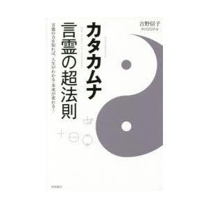 カタカムナ言霊の超法則 言葉の力を知れば、人生...の関連商品4