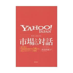 ヤフージャパン市場との対話 20年間で時価総額50億円を3兆円に成長させたヤフーの戦略