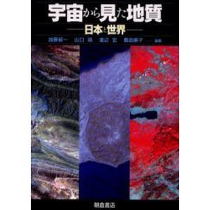 宇宙から見た地質 日本と世界