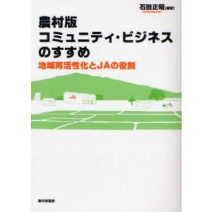 本 ISBN:9784259518134 石田正昭/編著 出版社:家の光協会 出版年月:2008年0...