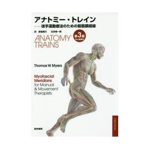 アナトミー・トレイン 徒手運動療法のための筋筋膜経線 Web動画付