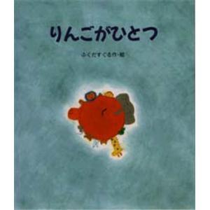 本 ISBN:9784265034413 ふくだすぐる/作・絵 出版社:岩崎書店 出版年月:1996...
