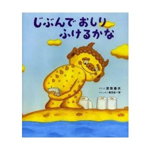 本 ISBN:9784265081295 深見春夫/さく・え 藤田紘一郎/かんしゅう 出版社:岩崎書...