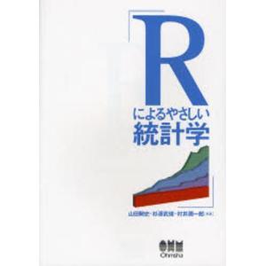 Rによるやさしい統計学