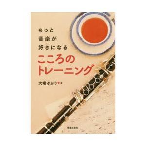 もっと音楽が好きになるこころのトレーニングの関連商品9