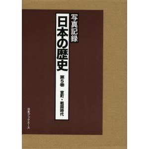 日本の歴史 写真記録 第5巻 合冊復刻