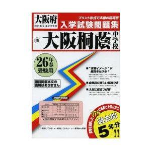 大阪桐蔭中学校 26年春受験用...